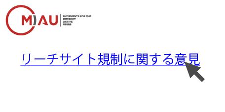 MIAU : 公式サイト